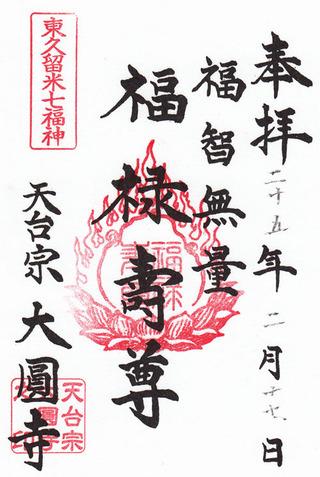 大円寺・福禄寿