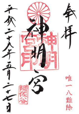 阿佐ヶ谷神明宮・h2905