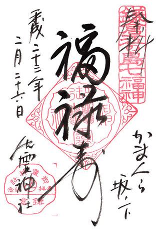 御霊神社02