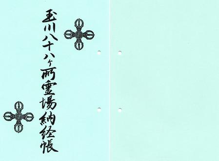 玉川88・帳