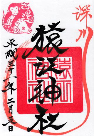 猿江神社h3102
