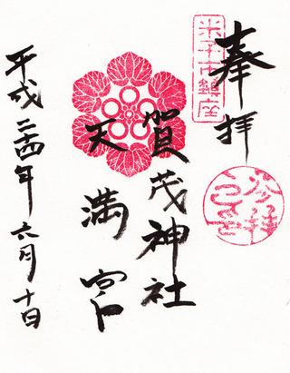 賀茂神社天満宮