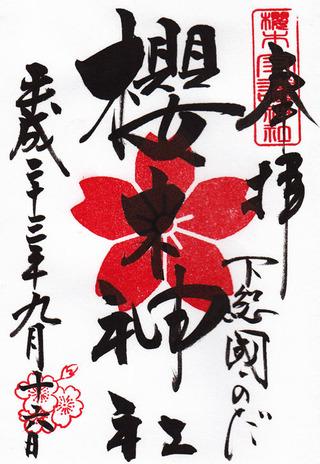 桜木神社002
