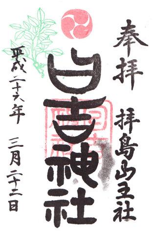 日吉神社・拝島