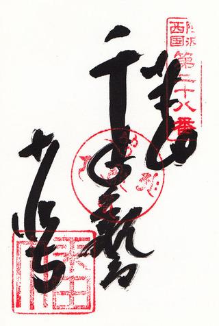 28阿波西国・西・切幡寺