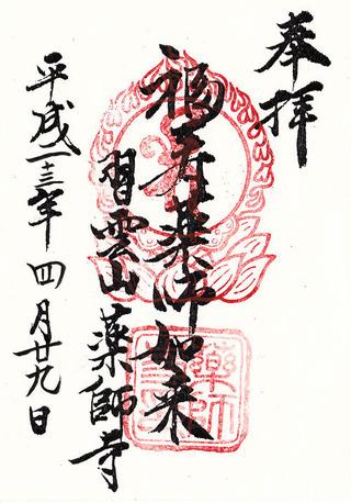 80薬師寺