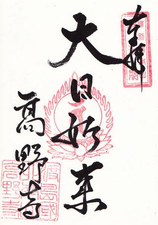 高野寺・北海道三十三観音1