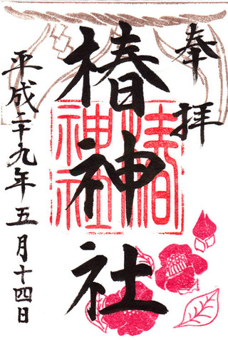 椿神社・蒲田八幡02