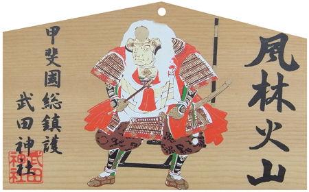 山梨・武田神社・信玄