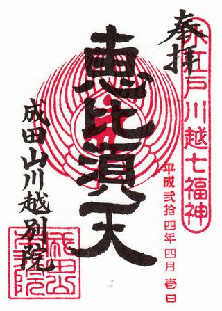 小江戸川越七福神・本行院