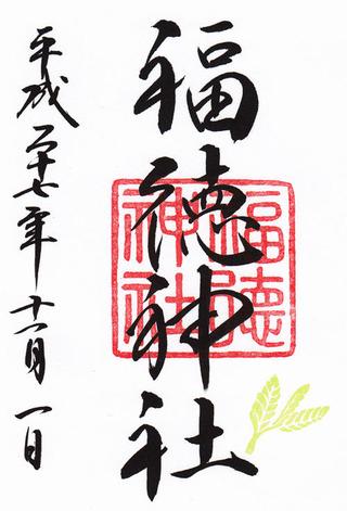 福徳神社・1日
