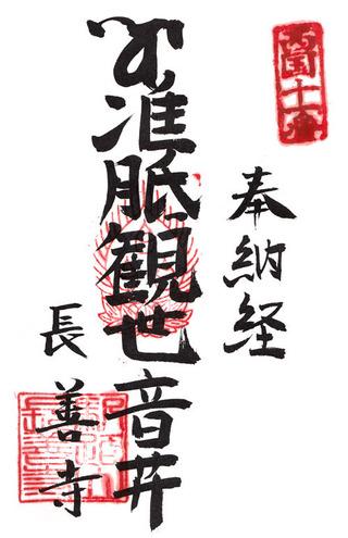 11長善寺・阿波西国