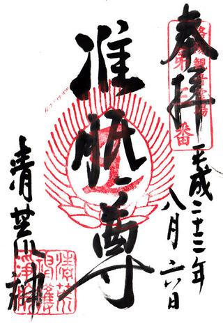 洛陽3・清荒神護浄院