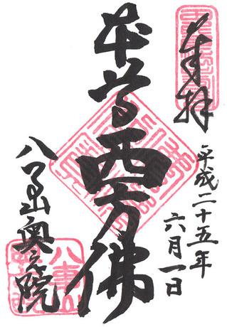 興正寺・奥之院
