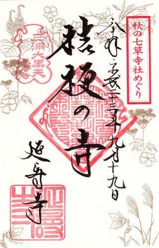 延寿寺・七草