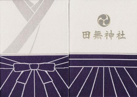 田無神社・帳面紫