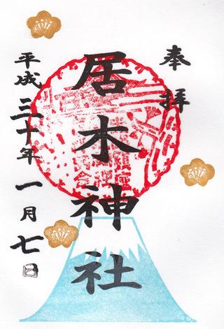 居木神社h3001
