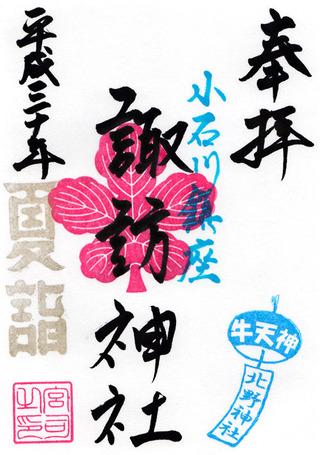 北野神社・諏訪神社h3007