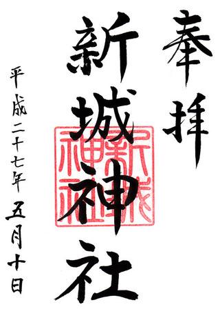 溝口神社・新城神社