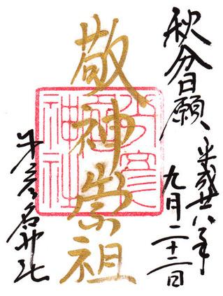 少彦名神社・秋分日願・金