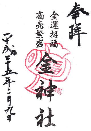 山田天満宮・金神社