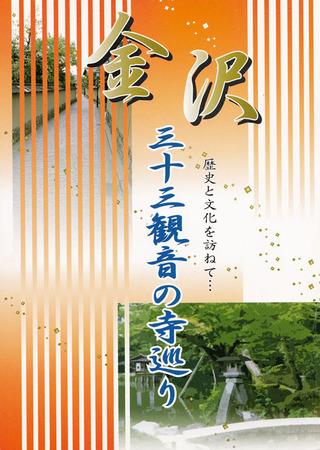 金沢33観音ガイドブック