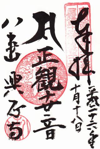 33興正寺・尾張33観音