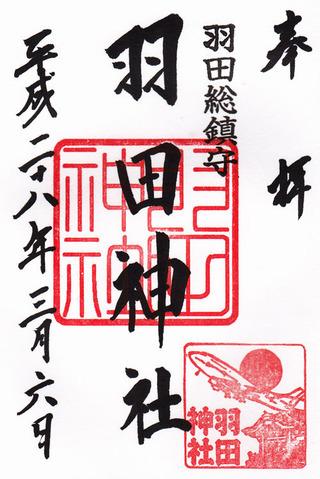 羽田神社・h28
