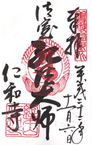 仁和寺・弘法大師