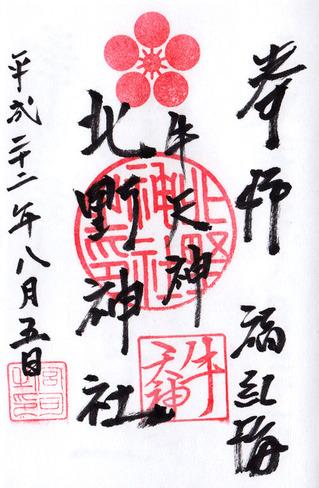 北野神社01