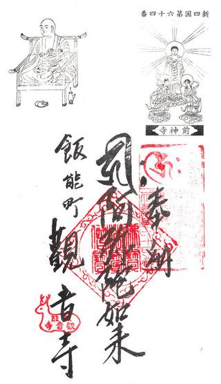 64観音寺