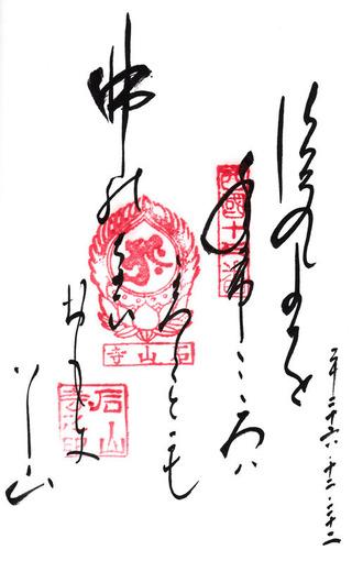 15石山寺