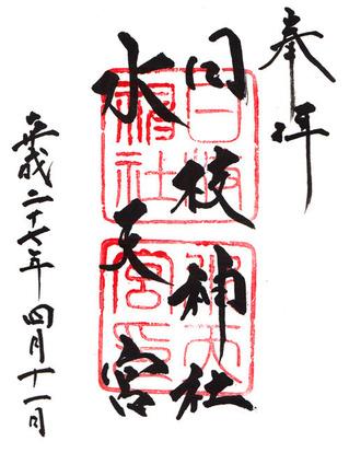 清瀬・日枝神社水天宮
