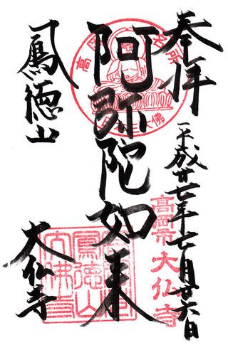 高岡大仏02
