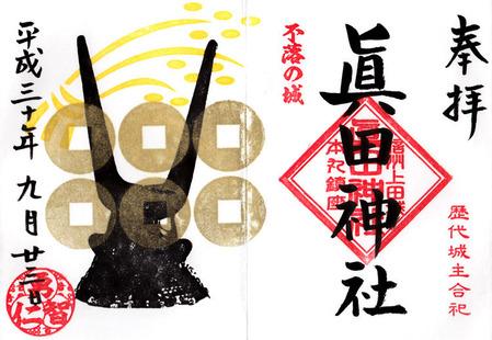 真田神社h3009a