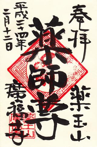 32広福寺