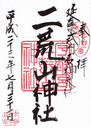 二荒山神社・宇都宮