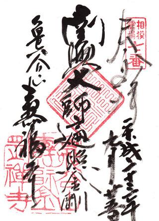 7・寿福寺