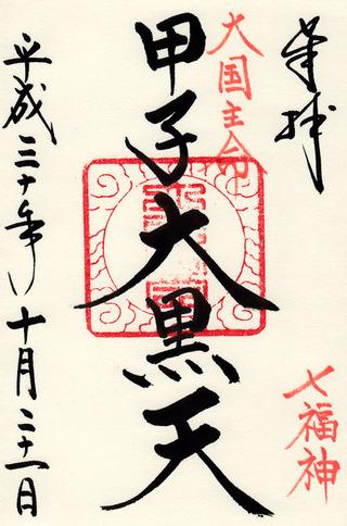 大黒・健田須賀神社