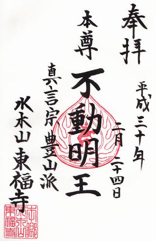 東福寺・東所沢
