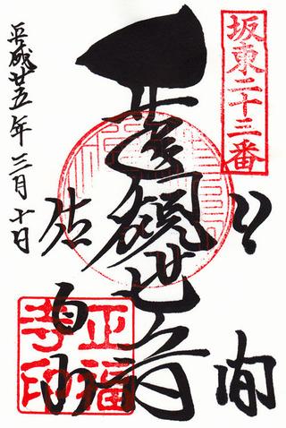 23正福寺・旧観世音寺01