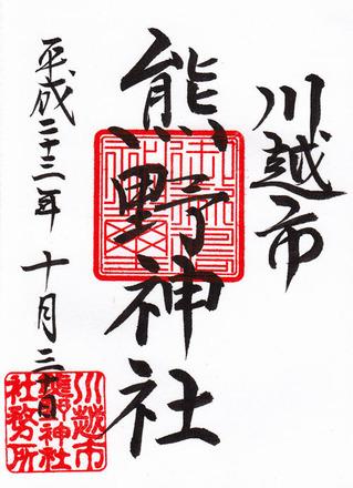 熊野神社・川越