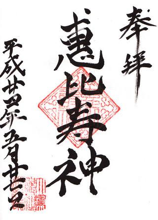 大鳥神社・雑司が谷七福神