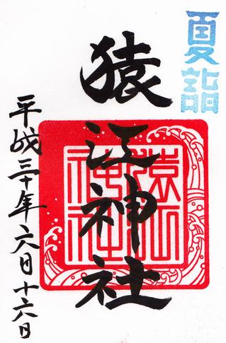 猿江神社・2018夏詣a