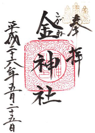 金神社・岐阜三社