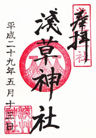 浅草神社h2905