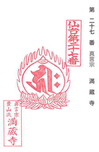 27満蔵寺