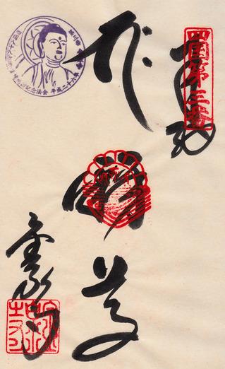 3金泉寺・2014_01