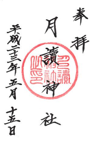 月読神社・桜島