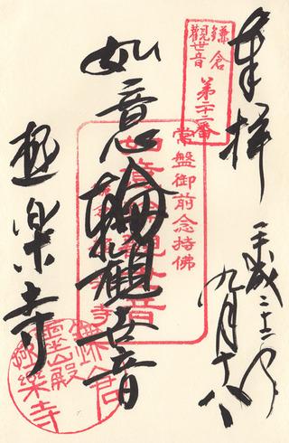22極楽寺・鎌倉